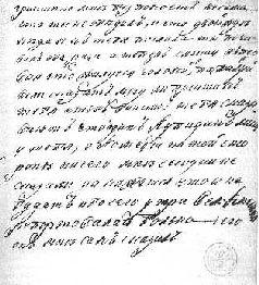 Как Екатерина II ликвидировала Запорожскую Сечь