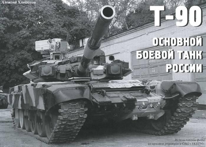 Т 90 основной боевой танк россии